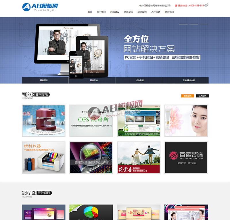 大气网站设计建设类公司网站织梦模板