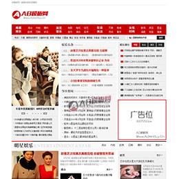 女性时尚文章娱乐新闻类行业网站织梦模板