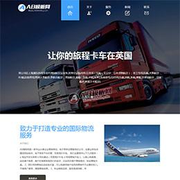 HTML5自适应响应式国际货运物流公司网