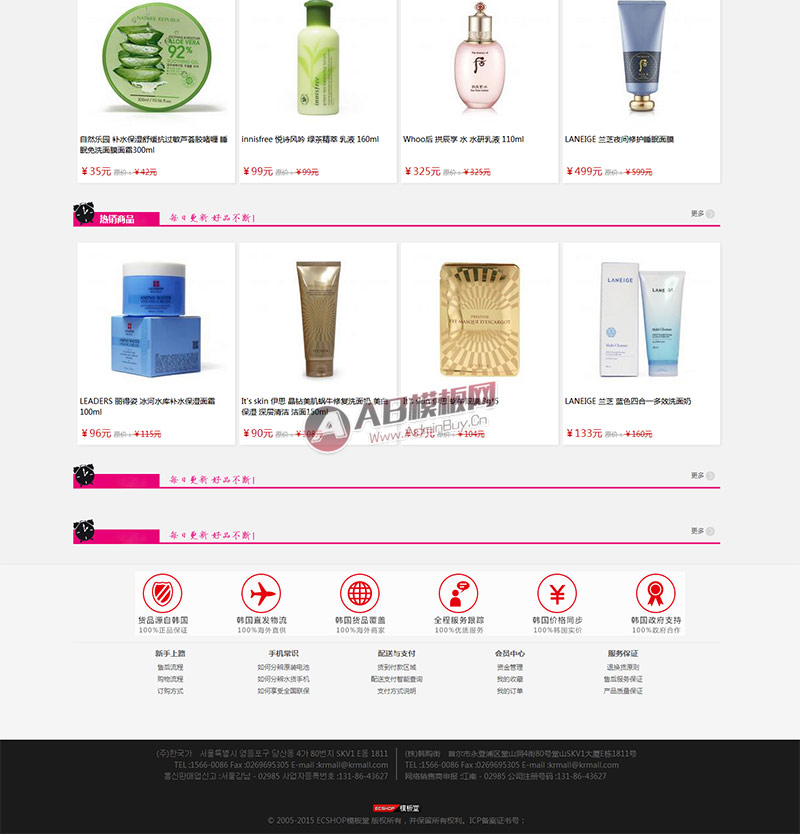 ECSHOP韩国街化妆品购物商城模板简洁版gbk+utf