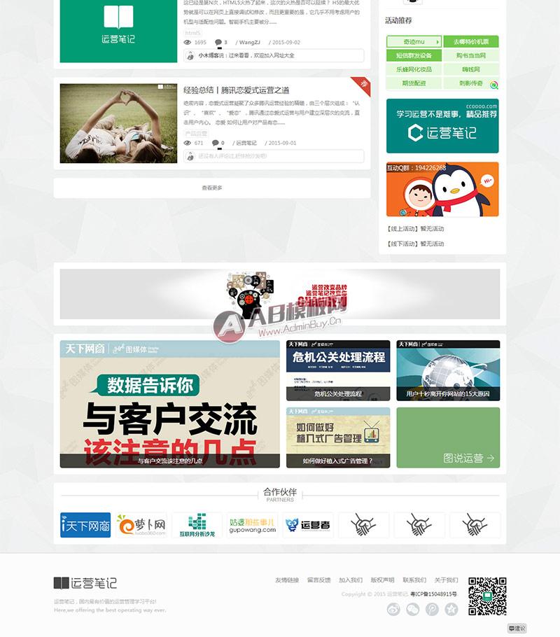 运营笔记 绿色小清新wordpress博客模板
