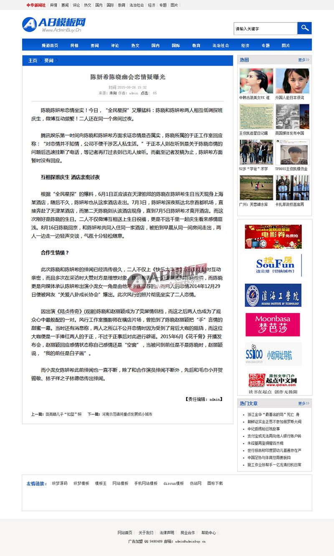 新闻社文章门户类织梦模板源码 娱乐新闻网源码