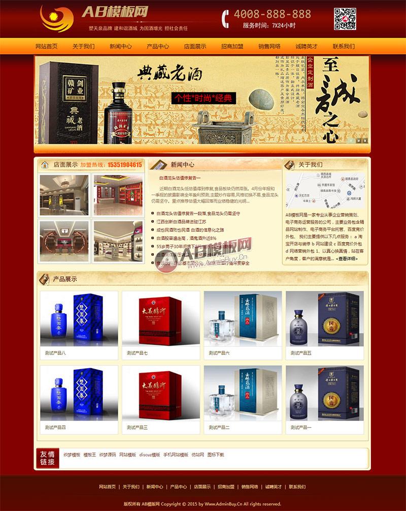 红色品牌酒类食品行业公司网站织梦模板