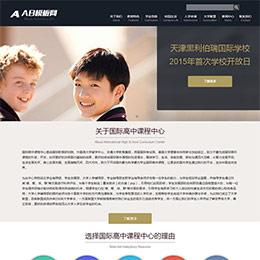 国际高中课程教育培训中心响应式网站织梦源码