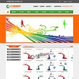 体育用品器材器械类企业织梦模板