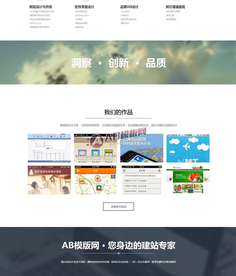 HTML5高端品牌网站建设织梦源码模板