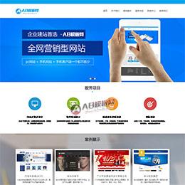 html5高端网络服务机构织梦源码 品牌设计建站公司模板