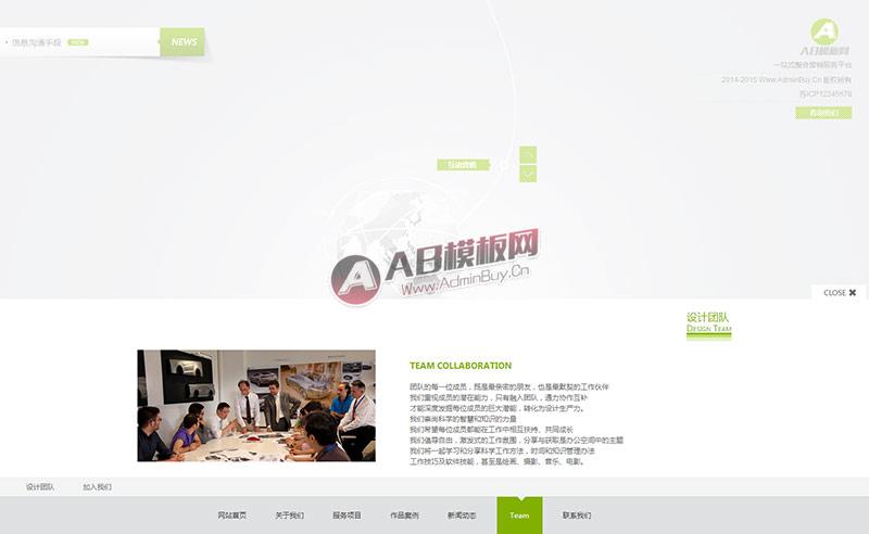 织梦绿色html5大气高端建站网络传媒科技网站源码