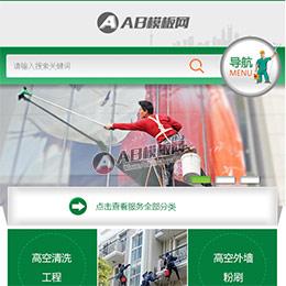 织梦手机网站源码 绿色家政服务类织梦手机模板