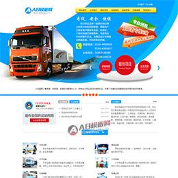 蓝色大气物流运输公司企业网站织梦模板