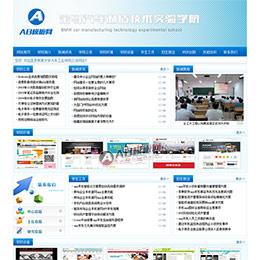 蓝色培训机构大学教育学校学院类网站织梦模板