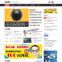 Yusi技术资讯博客wordpress模板