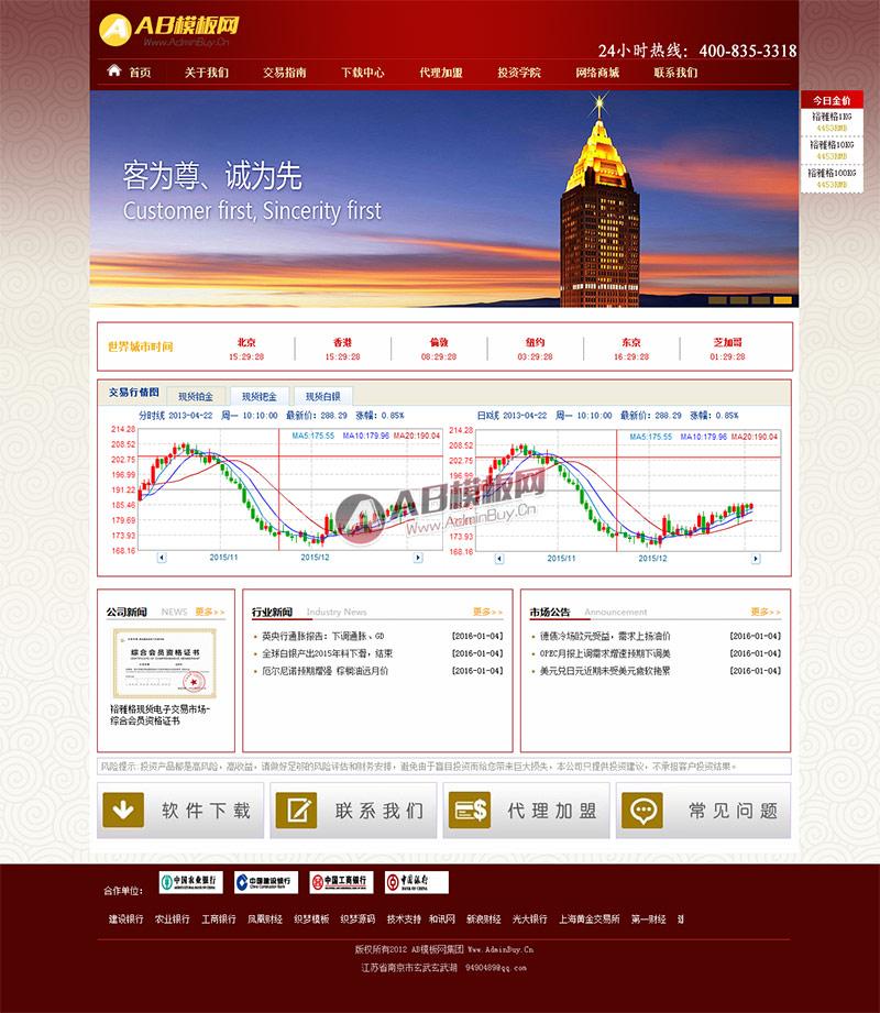 贵金属金融交易投资类企业网站betway必威备用地址版下载betway安卓必威备用地址版