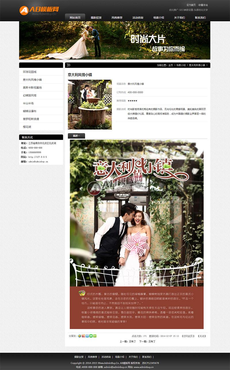 婚纱摄影网站模版