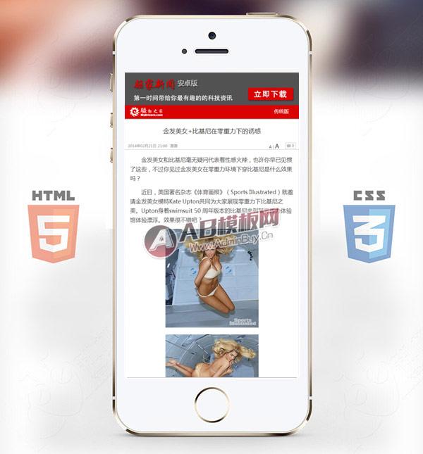 仿驱动之家手机WAP资讯网站html静态模板