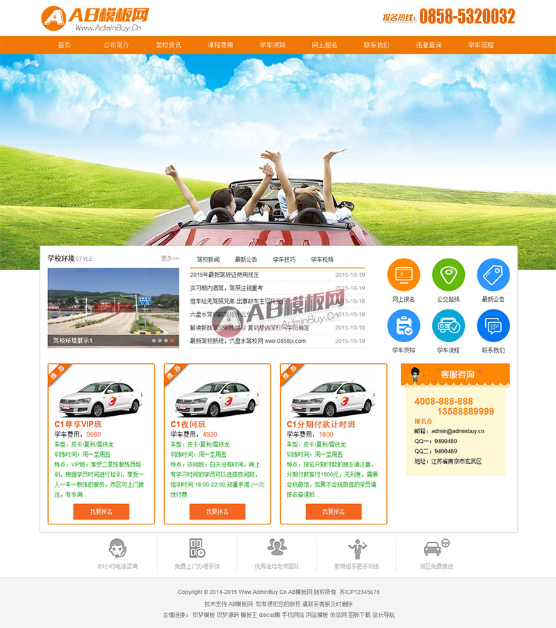 驾校驾驶学校汽车类行业网站织梦模板