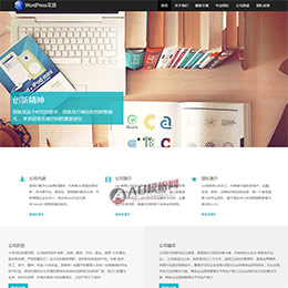 Wordpress企业主题:Wordpress花园大气保蓝色企业主题