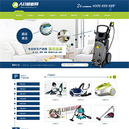 大气dede清洁设备公司源码 清洁保洁产品网站模板