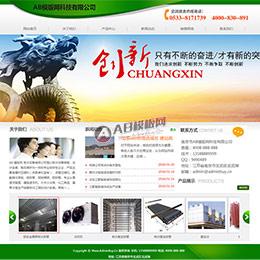 机械环保类企业网站织梦模板