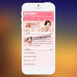 (手机版)粉红色化妆品企业手机模板 wap化妆品手机织梦模板