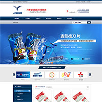 蓝色营销型剃须刀片类企业网站织梦模板