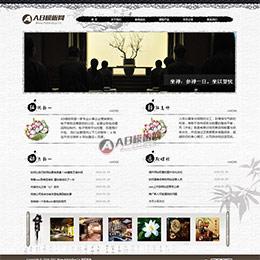 织梦健康养生网站源码 水墨风格的禅道网站模板