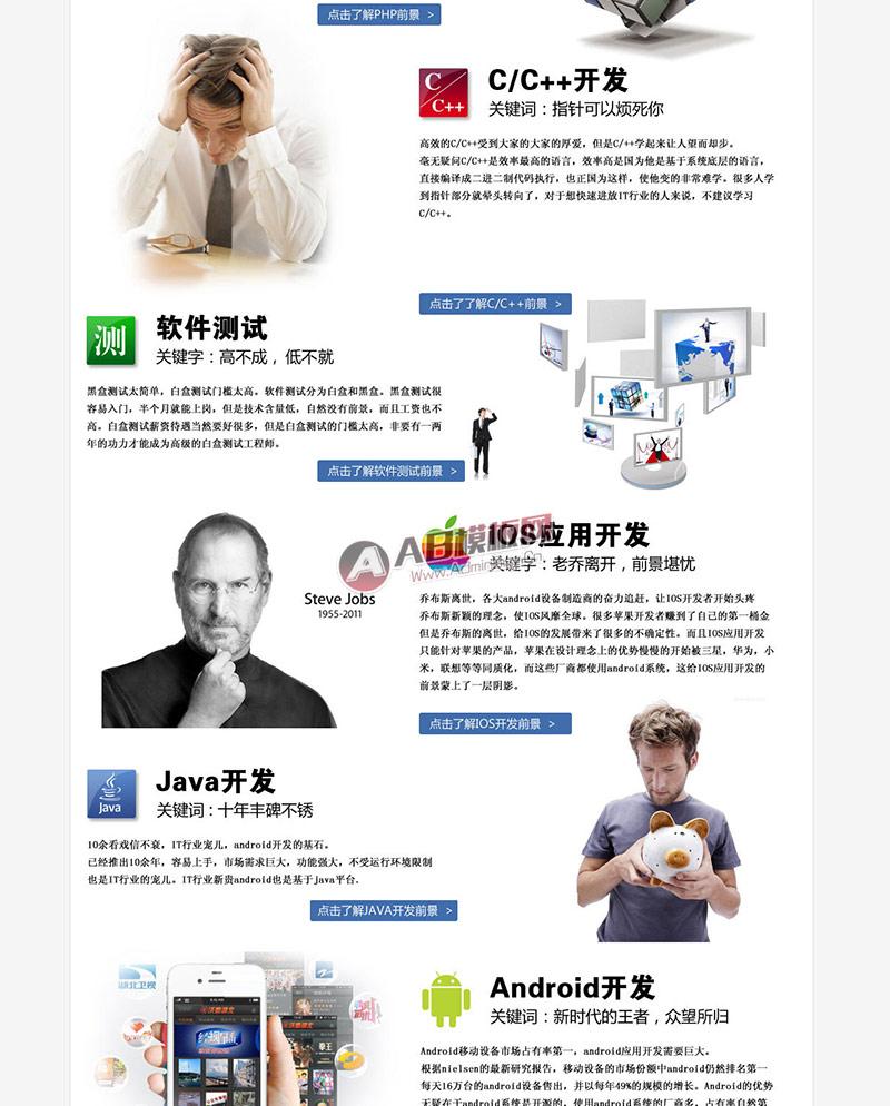 高端培训机构网站源码 教育类企业网站织梦模板