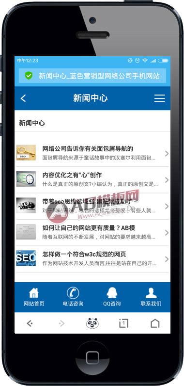 (手机版)蓝色营销型网络公司手机网站模板 企业通用wap网站源码