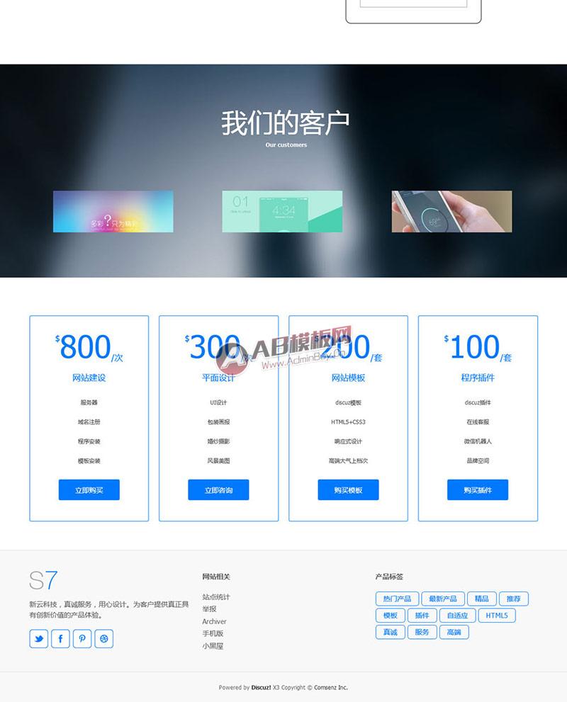 discuz模板:高端简洁响应式企业 商业版GBK