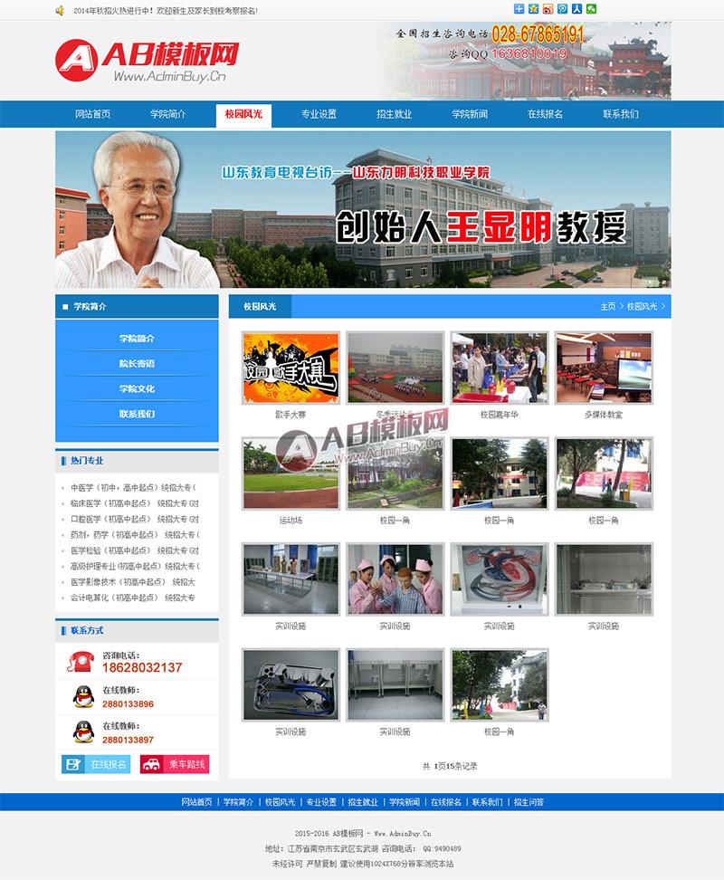 蓝色商务学院职业技术学校类网站织梦模板