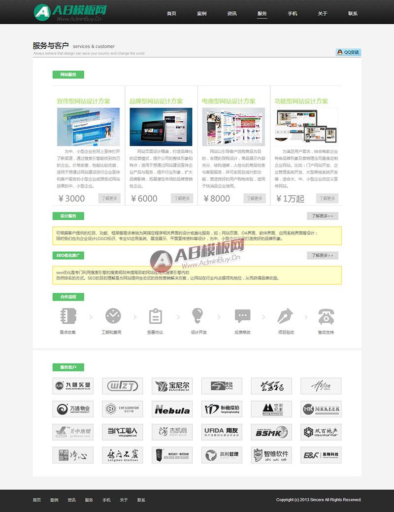 HTML5网络设计公司织梦dedecms整站模板