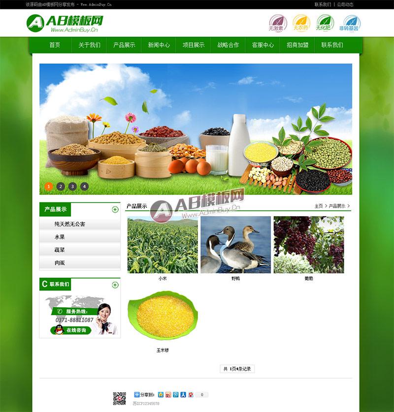 绿色农业生态产品类企业网站织梦模板