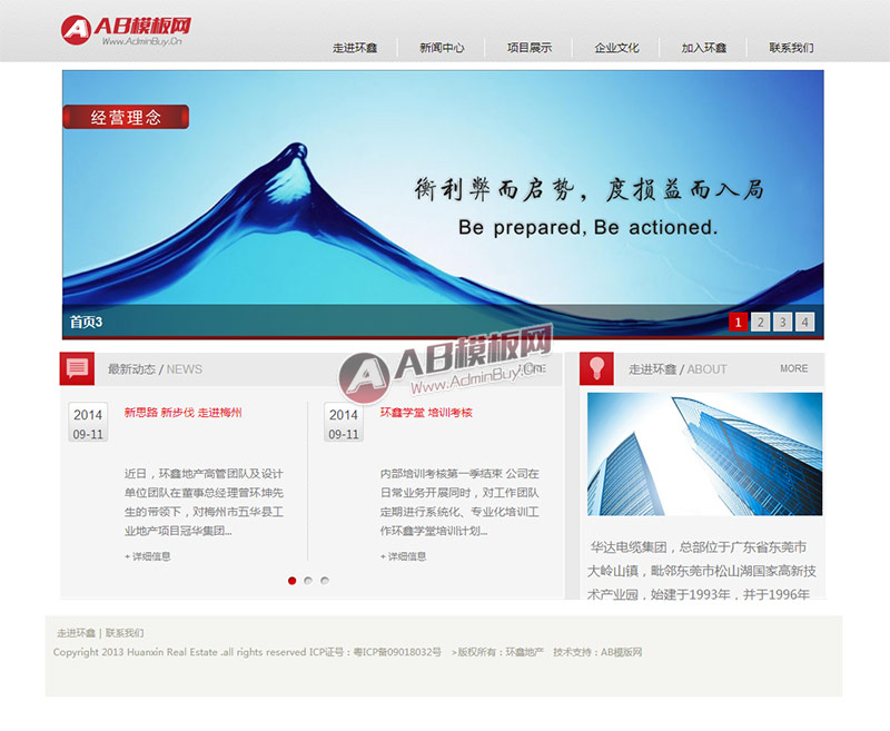 简洁房地产网站模版 织梦模板之房产企业集团网站源码
