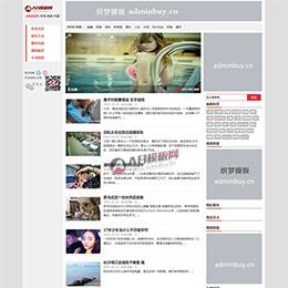 科技资讯织梦博客模板宽屏带数据