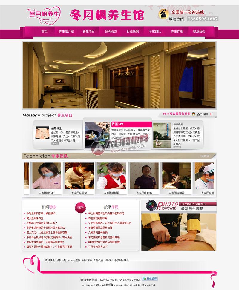织梦紫粉色美容养生会馆网站模板源码