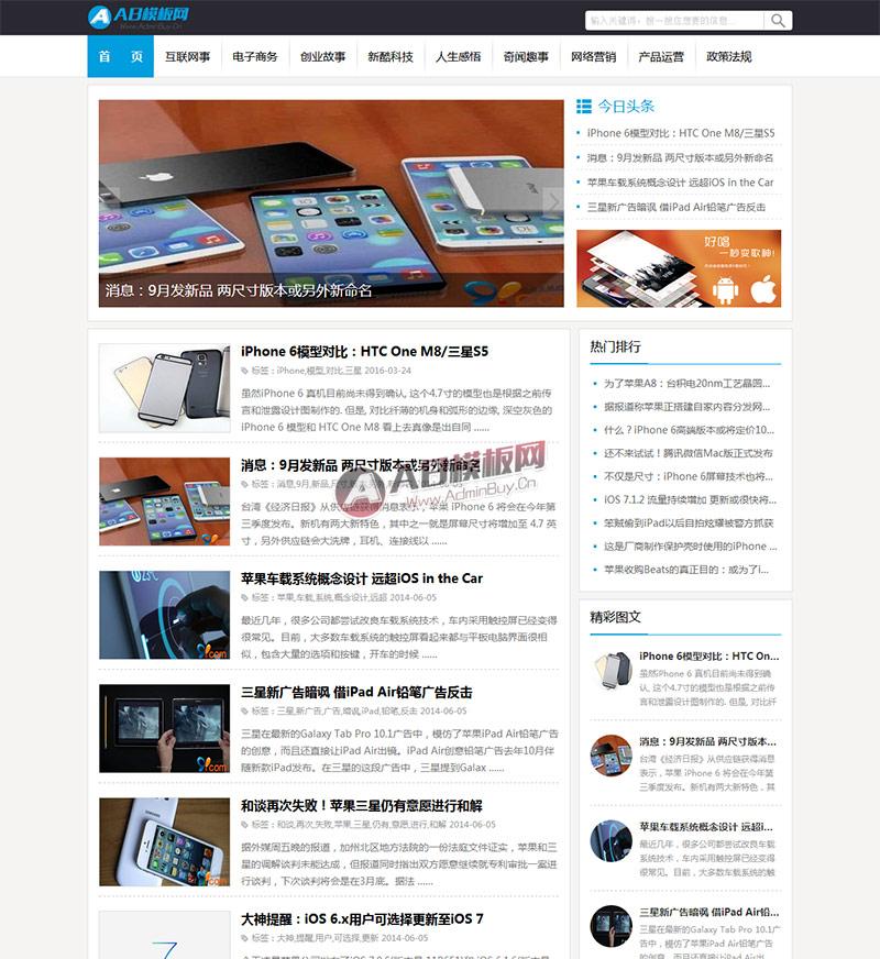 资讯文章类网站源码 IT科技类博客织梦模板(带整站数据)