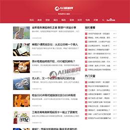 (自适应手机)织梦红色自媒体新闻HTML5响应式模板