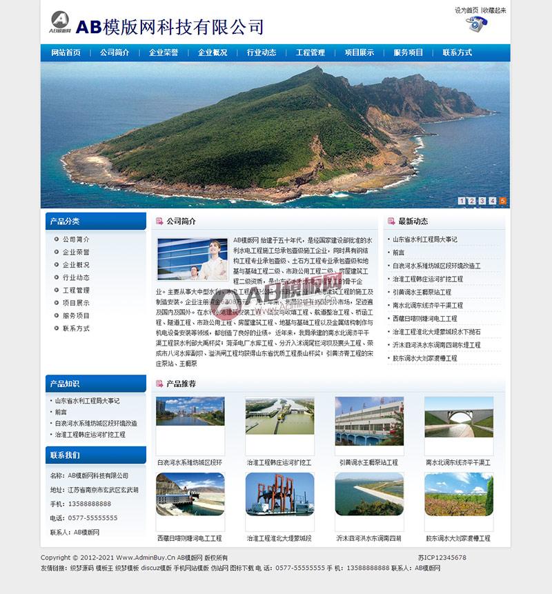 织梦蓝色标准通用水务公司整站模板