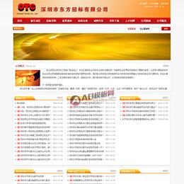 织梦橙黄色招标企业网站整站源码