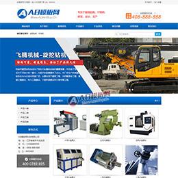 蓝色机械挖掘机钻机类产品企业网站织梦模板