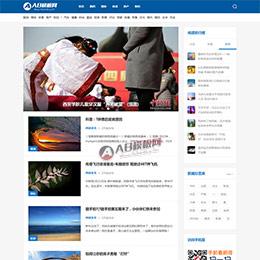 (带手机版)蓝白色博客新闻站群网站源码 通用文章类整站模板