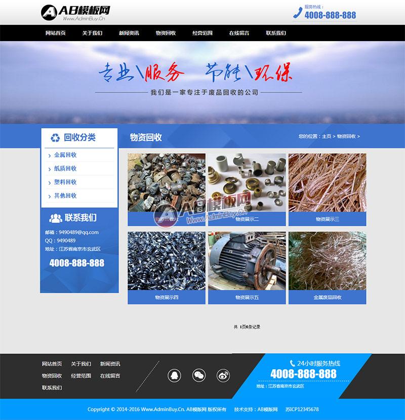 (带手机版)废品回收站网站源码 物资回收企业网站模板