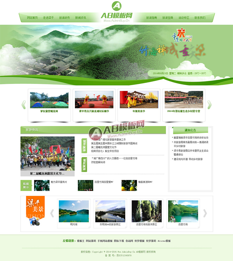 绿色大气旅游网站源码 织梦旅游网站dedecms模板