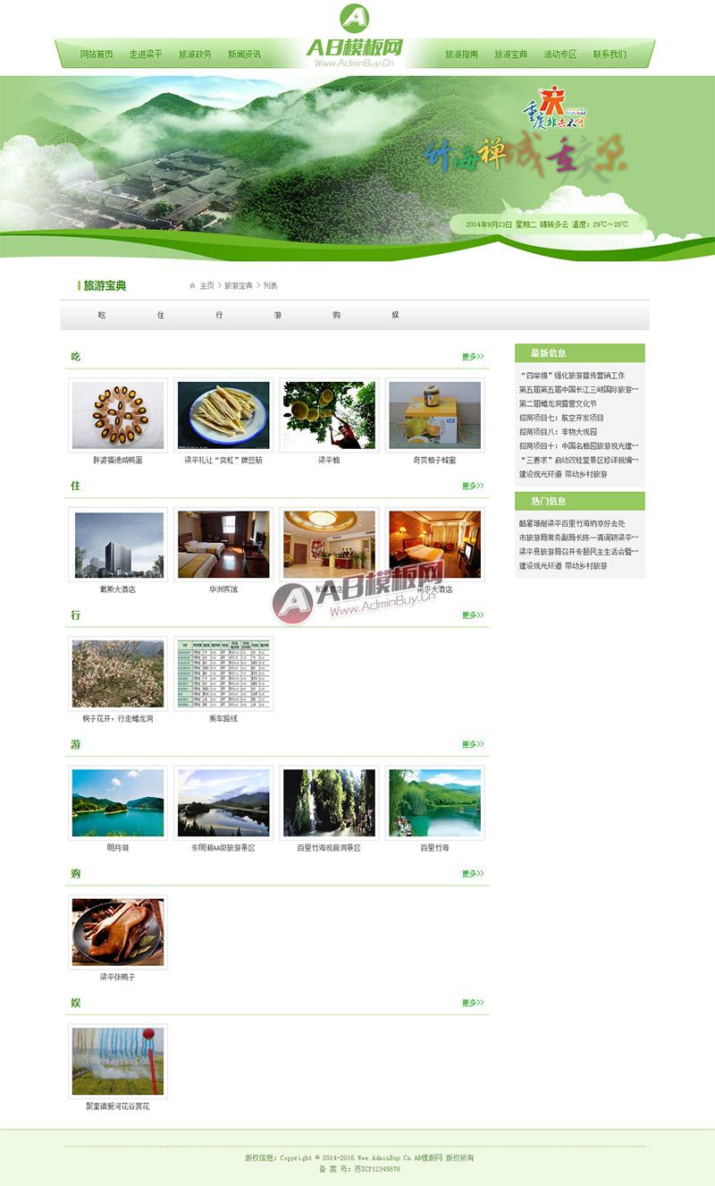 绿色大气旅游网站源码