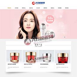 织梦化妆品官网源码 美容网站化妆品网站dedecms模板