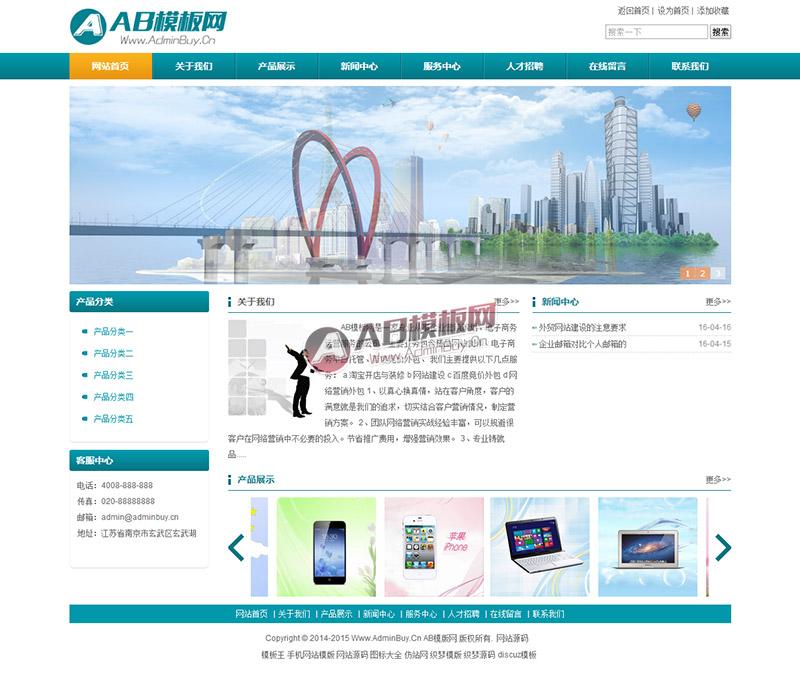 五金塑料模型网站源码 产品类企业网站织梦模板