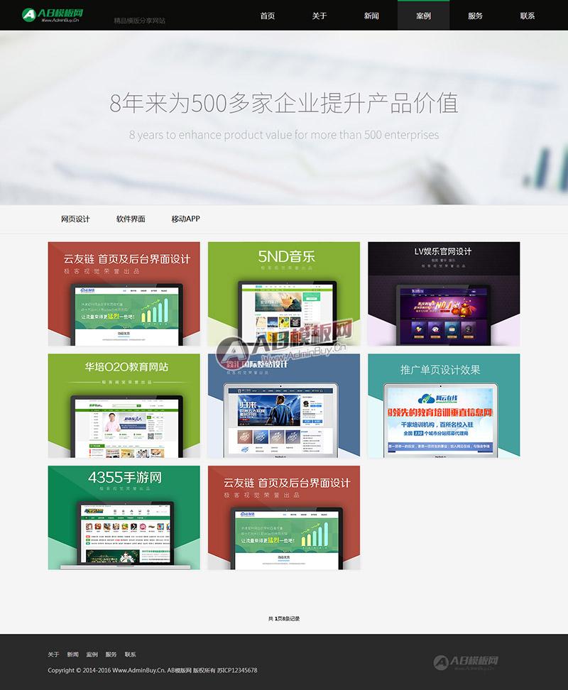 网络设计类网站源码 高端简洁网络建站公司企业网站dedecms模板