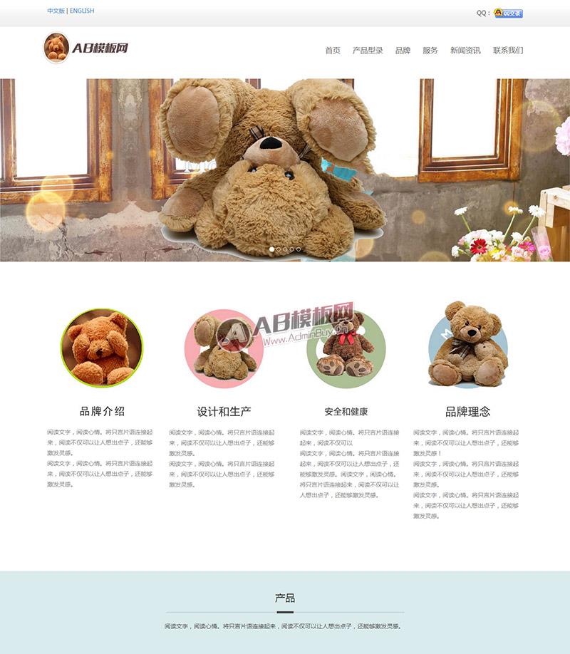 (中英文-自适应手机版)双语响应式自适应童装企业通用织梦模板