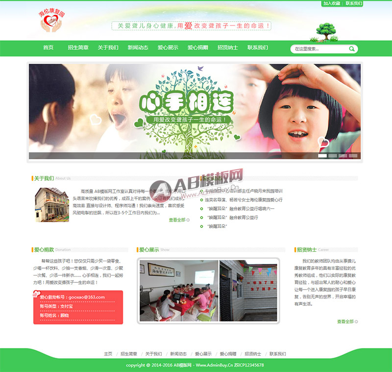 残疾人学校聋哑聋儿康复院特殊学校类网站织梦模板