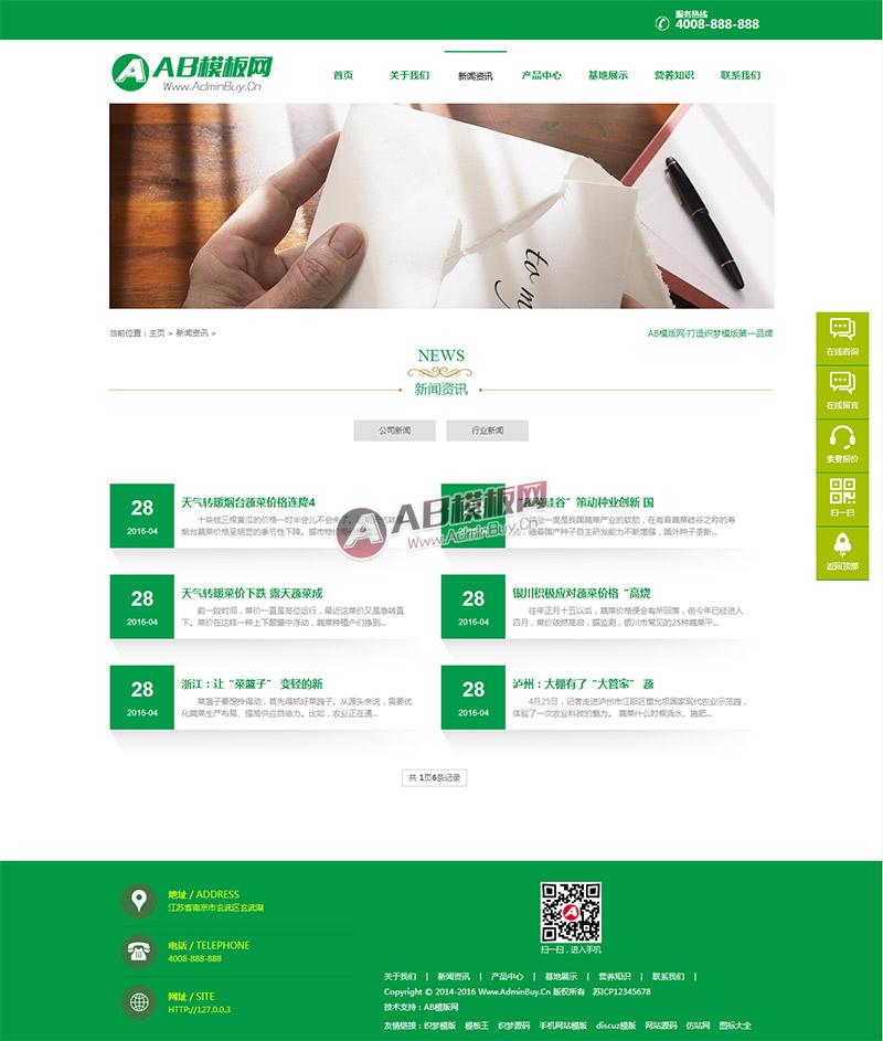 (带手机版数据同步)绿色蔬菜类网站源码